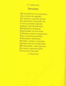 стихотворение4