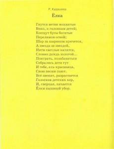 стихотворение5