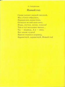 стихотворение6