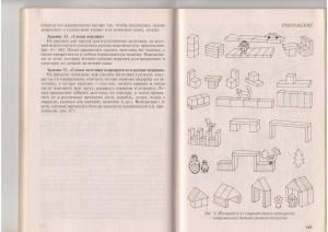Постройки из строительного материала, сооружаемые детьми раннего возроста (рис.1)