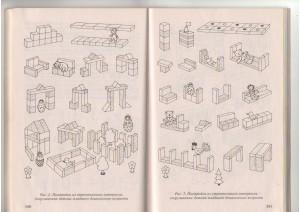 Постройки из строительного материала, сооружаемые детьми младшего дошкольного возроста (рис.2, рис.3)