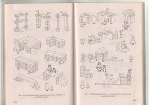 Конструирование из строительного материала в средней группе (рис.4, рис.5)