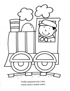Раскраска паровозик