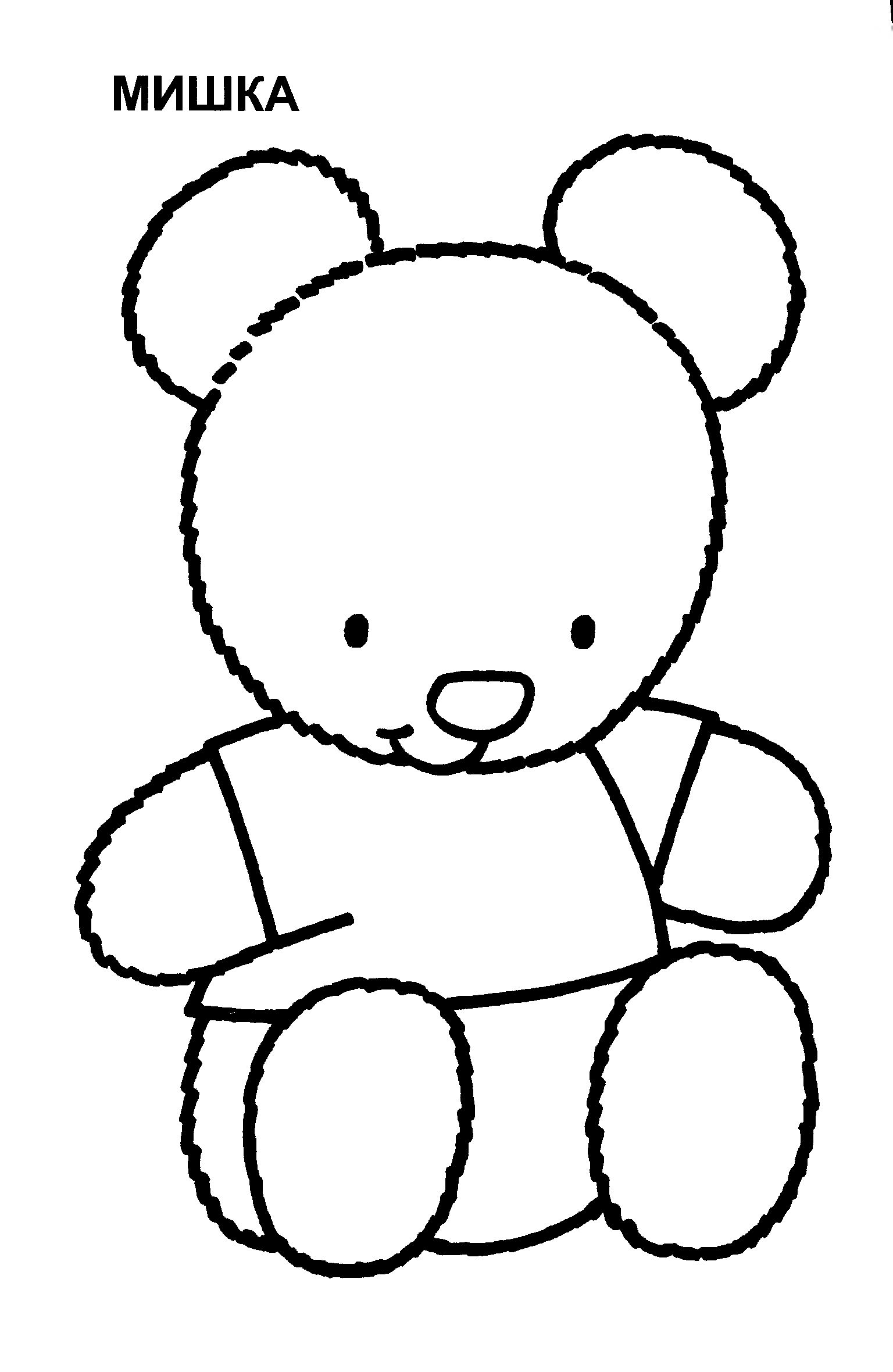 Раскраска для малышей 2 года онлайн - 8